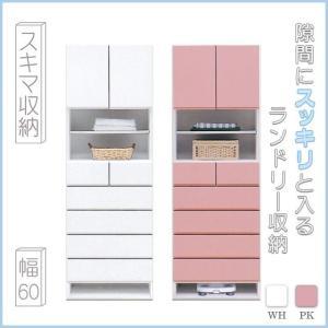 ランドリー収納 ランドリーBOX すきま収納 隙間収納 すきま家具 サニタリー収納 幅60 ホワイト ピンク 完成品|interior-daiki