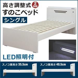 ベッド シングル ベッドフレーム ベット すのこ 木製 ホワイト 高さ調節 2口コンセント ライト付き  棚付き 宮付き|interior-daiki