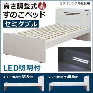 ベッド セミダブル ベッドフレーム ベット すのこ 木製 ホワイト 高さ調節 2口コンセント ライト付き  棚付き|interior-daiki