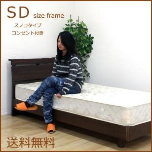 ベット セミダブル ダブルベッド ベッドフレーム 幅120cm ウォールナット無垢 コンセント付き 棚付き 宮付き 宮付 北欧|interior-daiki