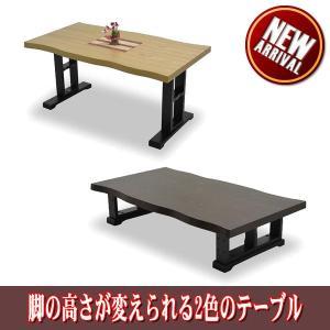 座卓 テーブル 幅150 ローテーブル リビングテーブル 和風 和室 ちゃぶ台 木製 interior-daiki