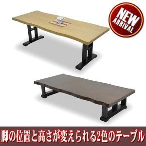 座卓 テーブル 幅210 ローテーブル リビングテーブル 和風 和室 ちゃぶ台 木製 interior-daiki