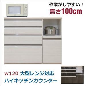 キッチンカウンター カウンターキッチン 幅120cm 奥行き48cm 高さ100cm ホワイト ブラック 木目 鏡面 引き出し 食器棚|interior-daiki