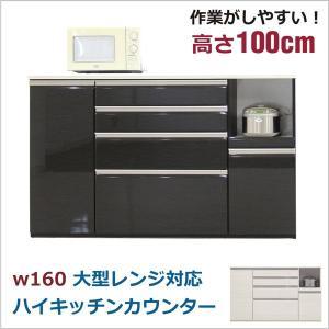 キッチンカウンター カウンターキッチン 幅160cm 奥行き48cm 高さ100cm ホワイト ブラック 木目 鏡面 引き出し 食器棚 interior-daiki