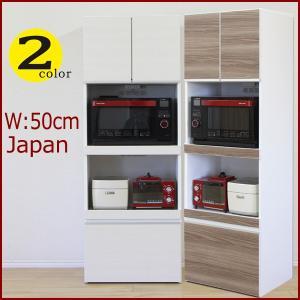 レンジ台 レンジボード 50幅 幅50cm キッチン収納 キッチンボード モイス 木目調 完成品 引出スライドレール キャスター付き|interior-daiki