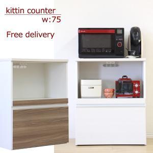 レンジ台 レンジボード 75幅 幅75cm カウンター キッチン収納 キッチンボード 木目調 完成品 引出スライドレール キャスター付き|interior-daiki