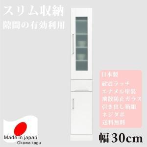 すきま収納 隙間収納 スリム収納 30幅 30cm キッチン収納 隙間家具 すきま家具 完成品 日本製 木製|interior-daiki