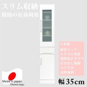 すきま収納 隙間収納 スリム収納 35幅 35cm キッチン収納 隙間家具 すきま家具 完成品 日本製 木製|interior-daiki