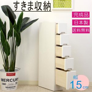 すきま収納 スリム収納 すきま家具 15幅 15cm 隙間収納 隙間家具 完成品 日本製 木製|interior-daiki