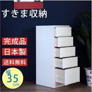 すきま収納 スリム収納 すきま家具 35幅 35cm 隙間収納 隙間家具 完成品 日本製 木製|interior-daiki