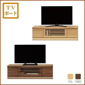 送料無料 TV台 TVボード 幅135 収納家具|interior-daiki