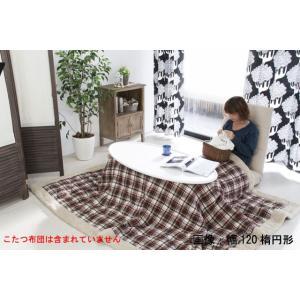 120こたつテーブル 座卓 コタツ こたつ用 楕円形テーブル リビングテーブル|interior-daiki