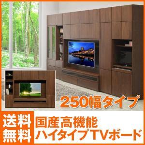 テレビボード テレビ台 幅250 TVボード 国産 キャビネット 収納 リビングボード 完成品 日本製|interior-daiki