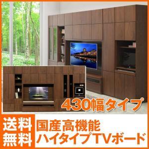 テレビボード 上置き付 テレビ台 幅430 TVボード 国産 キャビネット 収納 リビングボード 完成品 日本製|interior-daiki
