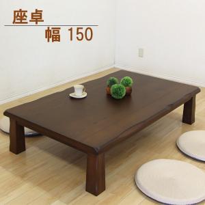 座卓 テーブル 幅150 ローテーブル リビングテーブル 和風 タモ ナチュラル ブラウン 選べる2色 和室 ちゃぶ台 木製 interior-daiki