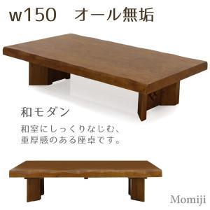 座卓 テーブル リビングテーブル 和テーブル ローテーブル 机 幅150 奥行85 高さ35cm 和風 パイン無垢材 木製 浮造り interior-daiki