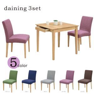 ダイニングテーブル ダイニングセット ダイニングテーブルセット 2人掛け 3点セット 木製 北欧風 モダン 無垢材|interior-daiki