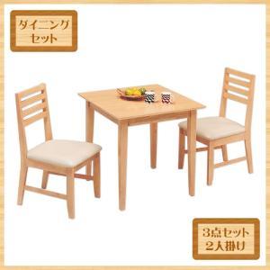 ダイニングテーブル ダイニングセット ダイニングテーブルセット 2人掛け 3点セット ナチュラル 木製 カントリー シンプル 無垢材|interior-daiki