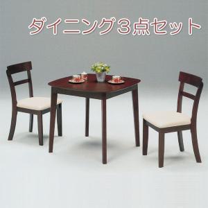 ダイニングセット ダイニングテーブルセット ダイニング3点セット 2人掛け 幅80cm キッチン 椅子 天然木 木製|interior-daiki