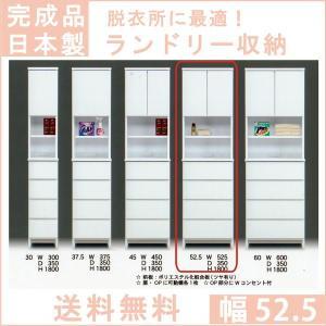 ランドリーBOX ランドリー収納 50 サニタリー収納 洗面所 脱衣所 ホワイト 隙間家具 完成品 木製 脱衣所 収納家具|interior-daiki