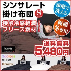 数量限定 シングル 掛け布団 シンサレート マイクロフリース素材 極暖 羽毛より暖かい新素材3Mシンサレート 掛け布団 合成 繊維 洗える 丸洗いOK 2色展開|interior-daiki