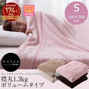 毛布 寝具 mofua プレミアムマイクロファイバー毛布 カシミヤタッチ ボリュームタイプ シングルサイズ 140×200 襟丸加工 あったかい 柔らかい 丸洗いOK|interior-daiki