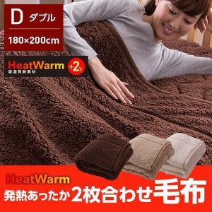 毛布 寝具 HeatWarm 発熱あったか2枚合わせ毛布 ダブル 180×200 2枚合わせ構造 薬剤不使用 もこもこ ふわふわ あったかい 丸洗いOK|interior-daiki