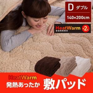 敷きパッド 寝具 HeatWarm 発熱あったか敷パッド ダブル 140×200 4隅ゴムバンド付き 薬剤不使用 もこもこ ふわふわ あったかい 丸洗いOK|interior-daiki