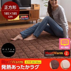 ラグ ラグマット こたつ敷布団 HeatWarm 発熱あったかラグ 正方形 185×185 ホットカーペット対応 床暖房対応 ウレタン入り あったかい 冬用|interior-daiki