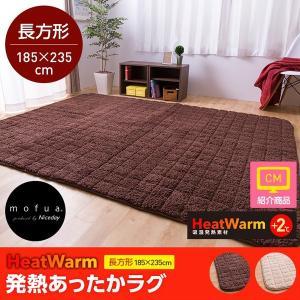 ラグ ラグマット こたつ敷布団 HeatWarm 発熱あったかラグ 長方形 185×235 ホットカーペット対応 床暖房対応 ウレタン入り あったかい 冬用|interior-daiki
