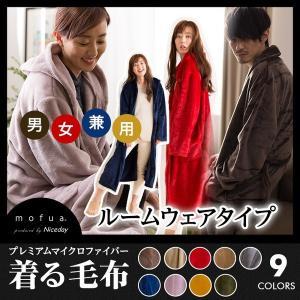 着る毛布 寝具 毛布 mofua プレミアムマイクロファイバー ルームウェアタイプ フード付き フリーサイズ 着丈110 あったかい 温かい 丸洗いOK|interior-daiki
