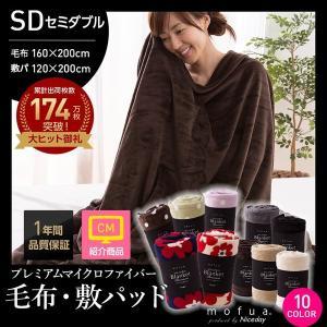 毛布 寝具 mofua プレミアムマイクロファイバー毛布 セミダブルサイズ セミダブル 160×200 あったかい 丸洗いOK|interior-daiki