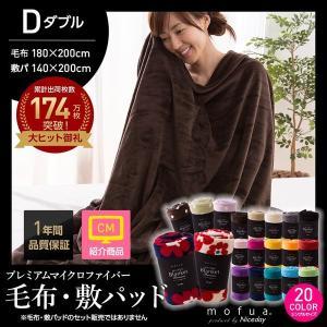 毛布 寝具 mofua プレミアムマイクロファイバー毛布 ダブルサイズ ダブル 180×200 あったかい 丸洗いOK|interior-daiki