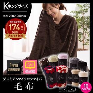 毛布 寝具 mofua プレミアムマイクロファイバー毛布 キングサイズ キング 220×200 あったかい 丸洗いOK|interior-daiki