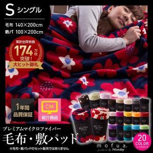 敷パッド 寝具 mofua プレミアムマイクロファイバー敷パッド シングルサイズ シングル 100×200 あったかい 丸洗いOK|interior-daiki