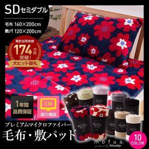 敷パッド 寝具 mofua プレミアムマイクロファイバー敷パッド セミダブルサイズ セミダブル 120×200 あったかい 丸洗いOK|interior-daiki
