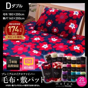 敷パッド 寝具 mofua プレミアムマイクロファイバー敷パッド ダブルサイズ ダブル 140×200 あったかい 丸洗いOK|interior-daiki