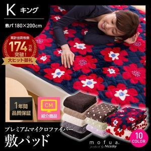 敷パッド 寝具 mofua プレミアムマイクロファイバー敷パッド キングサイズ キング 180×200 あったかい 丸洗いOK|interior-daiki