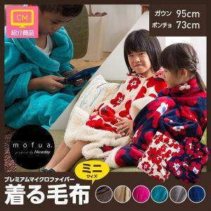 着る毛布 寝具 毛布 mofua プレミアムマイクロファイバー着る毛布 ガウンタイプ キッズサイズ ミニサイズ 着丈95 あったかい 温かい 丸洗いOK|interior-daiki