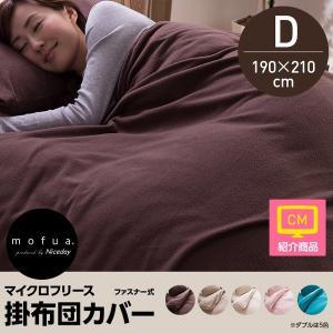 掛け布団カバー 寝具 mofua マイクロファイバー フリースタイプ ダブルサイズ 190×210 毛玉防止加工 あったかい 柔らかい 丸洗いOK interior-daiki