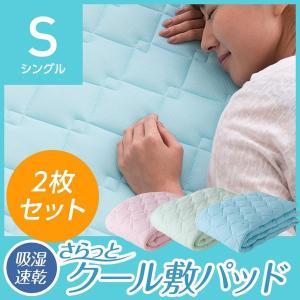 ひんやり冷感敷きパッド 同色2枚組 シングル 100×200 ゴムバンド付き クールパッド クール ベッドパッド さらさら|interior-daiki