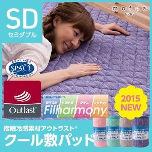 ひんやり冷感敷きパッド セミダブル 120×200 アウトラスト寝具 Q-max 東洋紡フィルハーモニィ ゴムバンド付き クールパッド クール ベッドパッド|interior-daiki