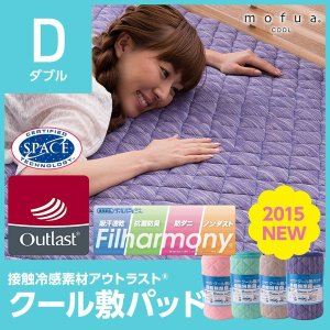 ひんやり冷感敷きパッド ダブル 140×200 アウトラスト寝具 Q-max 東洋紡フィルハーモニィ ゴムバンド付き クールパッド クール ベッドパッド|interior-daiki