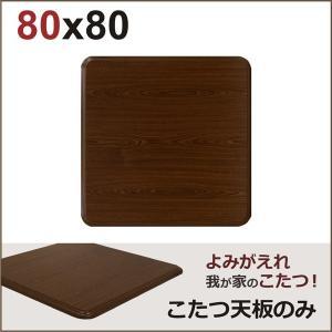コタツ天板 こたつ天板 こたつ板 正方形 天板のみ ブラウン 格安コタツ 暖房器具 木目調 幅80 特価品 訳あり 新品|interior-daiki