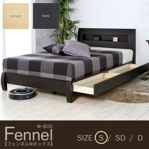 ベッド シングルベッド ベッドフレーム ベット 収納ベッド 引出し付き ルンバ お掃除ロボット対応 ダーク ナチュラル シングル シンプル モダン 木製|interior-daiki