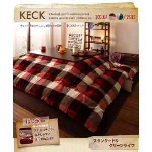 120用こたつ布団 掛敷セット チェック柄 座卓 120cmの長方形テーブルにピッタリ 幅240cm 奥行190cm|interior-daiki