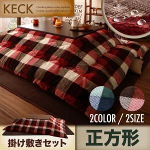 80cm用こたつ布団 掛敷セット チェック柄 座卓 80cmの正方形テーブルにピッタリ 幅190cm 奥行190cm|interior-daiki