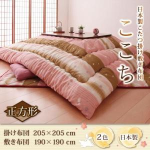 90cm用こたつ布団 掛敷セット 和柄 座卓 90cmの正方形テーブルにピッタリ 幅205cm 奥行205cm 日本製|interior-daiki