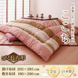 こたつ布団セット 135cm幅 150cm幅 こたつ布団 掛敷セット 和柄 座卓 長方形テーブルにピッタリ 幅205cm 奥行285cm 日本製|interior-daiki