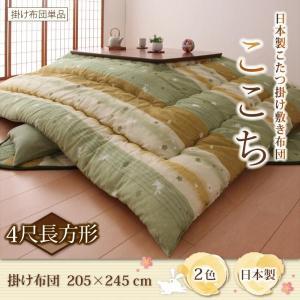 120cm用こたつ布団 掛けふとん 和柄 座卓 120cmの長方形テーブルにピッタリ 幅205cm 奥行245cm 日本製|interior-daiki